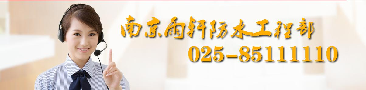 南京雨轩防水